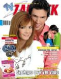 TV Zaninik Magazine [Greece] (29 June 2007)