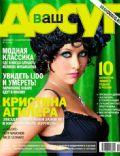 Vash Dosug Magazine [Russia] (16 January 2011)