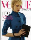 Vogue Aksesuar Magazine [Turkey] (March 2012)