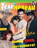 Telenovelas Magazine [Bulgaria] (April 2008)