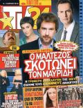 Alexis Stavrou, Klemmena oneira, Lili Tsesmatzoglou, Panagiotis Bougiouris on the cover of TV 24 (Greece) - April 2014