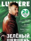 Lumiere Magazine [Russia] (February 2011)