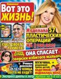 Vot Eto Zhizn Magazine [Russia] (May 2012)
