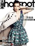 Hotspot Magazine [China] (8 September 2011)