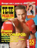 Tele Week Magazine [Russia] (9 February 2009)