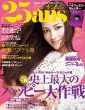 25 Ans Magazine [Japan] (February 2011)