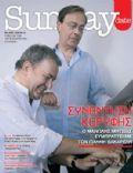 Sunday Date Magazine [Greece] (29 August 2010)