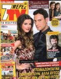 Klemmena oneira, Konstadina Klapsinou, Konstadinos Laggos on the cover of 7 Days TV (Greece) - May 2014