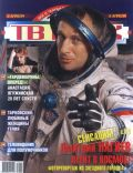 TV Park Magazine [Russia] (2 April 2007)