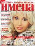 Names Magazine [Russia] (March 2010)