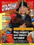 Otdohni Magazine [Russia] (30 December 2005)