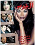 Al Jaras Magazine [Lebanon] (12 November 2010)