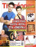 Klemmena oneira, Konstadinos Laggos, Lili Tsesmatzoglou on the cover of Tileorasi (Greece) - August 2014
