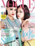 Vogue Girl Magazine [Japan] (April 2012)
