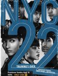NYC 22 (TV Serie