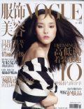 Vogue Magazine [China] (November 2007)