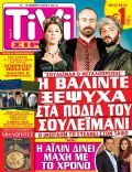 Halit Ergenç, Magnificent Century, Nebahat Çehre, Okan Yalabik on the cover of Tivi Sirial (Greece) - February 2013