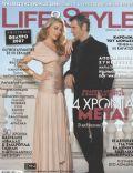 Life & Style Magazine [Greece] (February 2007)