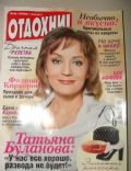 Otdohni Magazine [Russia] (13 September 2013)
