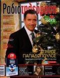 Spiros Papadopoulos on the cover of Radiotileorassi (Greece) - December 2012