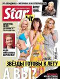 Star Hits Magazine [Russia] (21 March 2011)