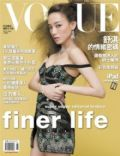 Shu Qi on the cover of Vogue (Taiwan) - June 2012
