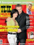 Teleweek Magazine [Russia] (18 September 2007)