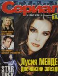 Serial Magazine [Russia] (8 January 2001)