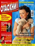 Otdohni Magazine [Russia] (25 May 2005)