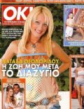 OK! Magazine [Greece] (26 July 2006)