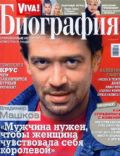 Vladimir Mashkov on the cover of Viva Biography (Ukraine) - November 2009