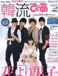 Hanryu Pia Magazine [Japan] (July 2009)