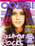 Oops! Magazine [Russia] (November 2011)