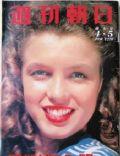 Shukan Asahi Magazine [Japan] (5 April 1991)