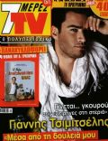 7 Days TV Magazine [Greece] (20 August 2011)