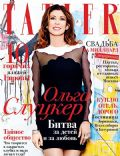 Olga Slutsker on the cover of Tatler (Russia) - August 2013