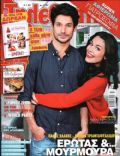 Ioanna Triantafyllidou, New Title, Panos Vlahos on the cover of Tiletheatis (Greece) - February 2014