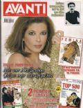 TV Avanti Magazine [Greece] (18 December 2007)