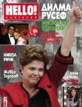 Hello! Magazine [Bulgaria] (13 January 2011)