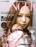 Ginger Magazine [Japan] (October 2009)