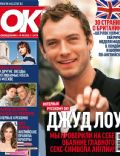 OK! Magazine [Russia] (1 October 2009)