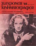 OTHER Magazine [Greece] (July 1984)
