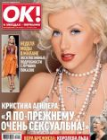 OK! Magazine [Russia] (2 October 2008)