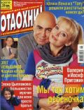 Iosif Prigozhin, Oleg Menshikov, Valeriya, Yelena Tsyplakova on the cover of Otdohni (Ukraine) - February 2004