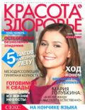 Beauty & Health Magazine [Russia] (May 2009)