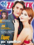 TV Zaninik Magazine [Greece] (5 January 2001)