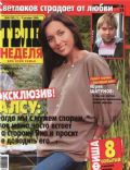 Tele Week Magazine [Russia] (5 October 2009)