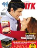 TV Zaninik Magazine [Greece] (14 January 2005)