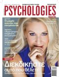 Psychologies Magazine [Greece] (December 2010)