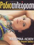Radiotileorassi Magazine [Greece] (11 June 2005)
